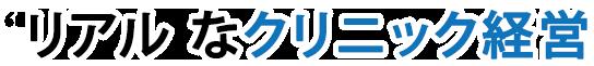 """""""リアル""""なクリニック経営"""