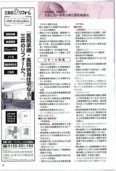 02日経メディカル.jpg