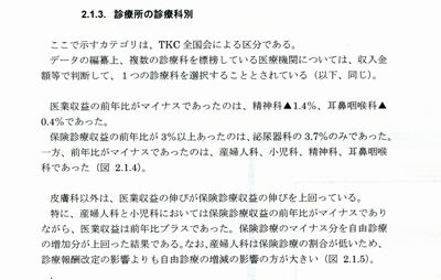 24診療所医業収益212-01.jpg