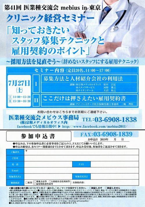 41Mスタ2019-01.jpg