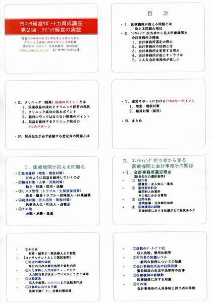 クリニック経営サポート力養成講座レジメ1.jpg