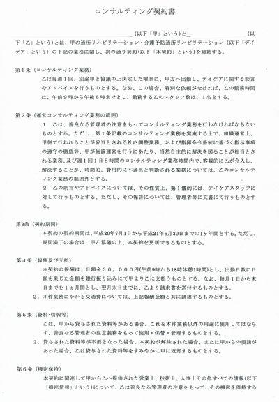 デイケア契約書210-10-01.jpg