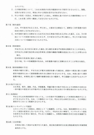 デイケア契約書210-10-02.jpg