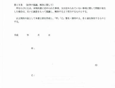 デイケア契約書210-10-03.jpg