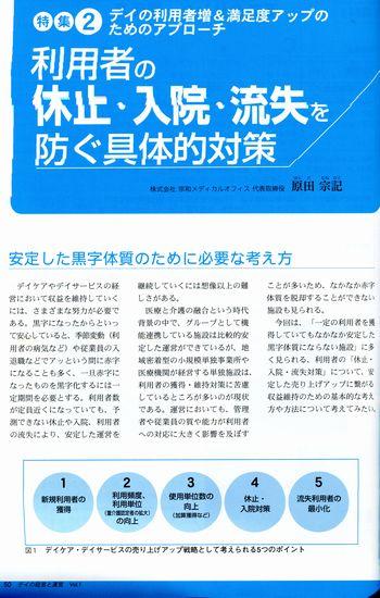 デイ利用者対策211-01.jpg