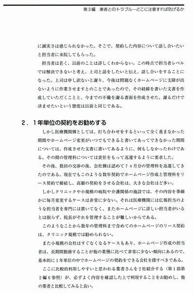 トラブル対応03-06-02.jpg