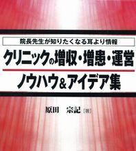 ノウハウ本表紙211-08A.jpg