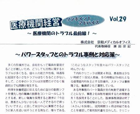 パワースタッフ211-12-01.jpg