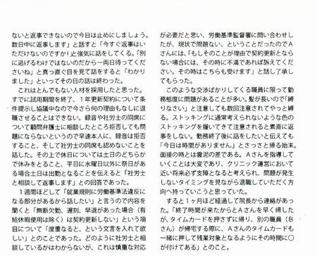 パワースタッフ211-12-02.jpg