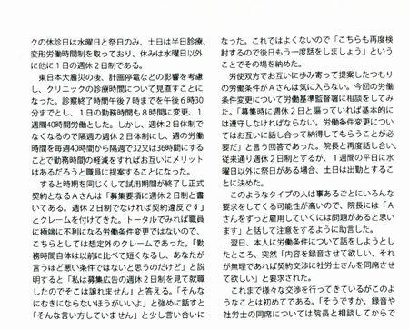 パワースタッフ211-12-03.jpg