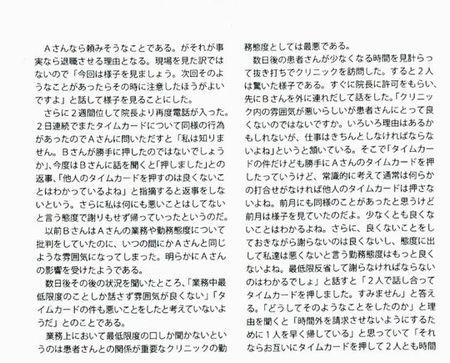 パワースタッフ211-12-04A.jpg
