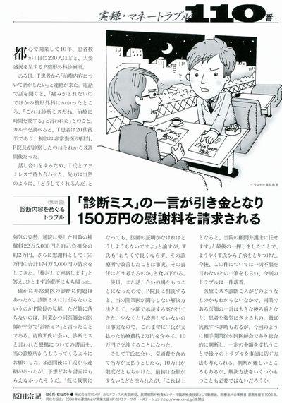 マネ-トラブル211-02.jpg