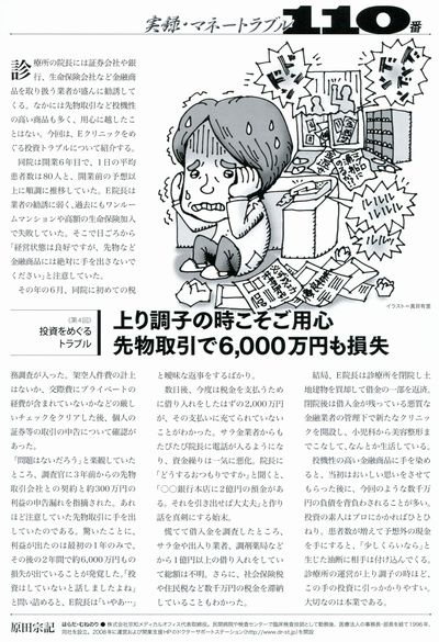 マネートラブル110-07.jpg