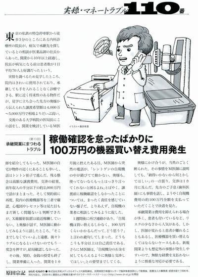マネートラブル211-04.jpg