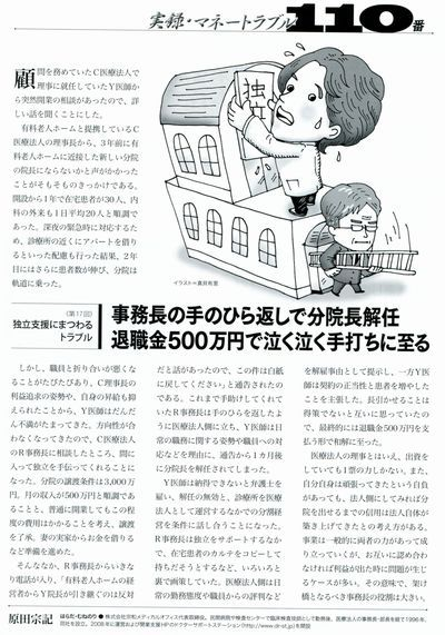マネートラブル211-08-01.jpg