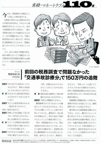 ばんぶう210-08税金トラブル.jpg