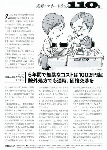ばんぶう210-10医薬品.jpg