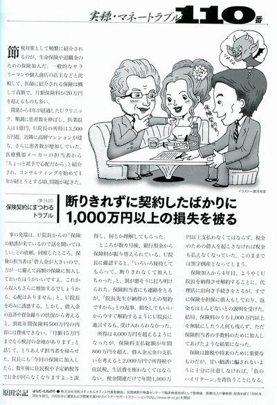 ばんぶう211-05.jpg
