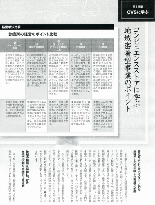 ばんぶう213-04-6.jpg
