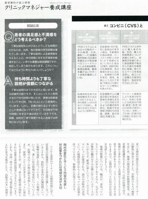 ばんぶう213-04-7.jpg