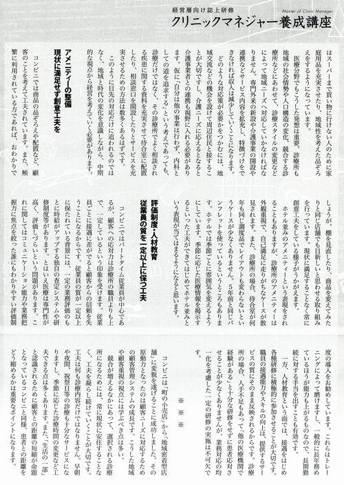 ばんぶう213-04-8.jpg