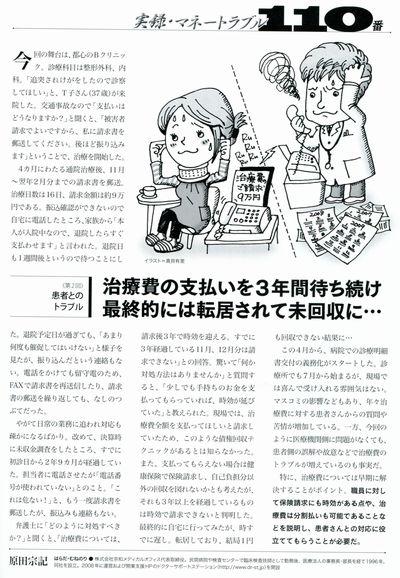 ばんぶうマネートラブル210-05.jpg