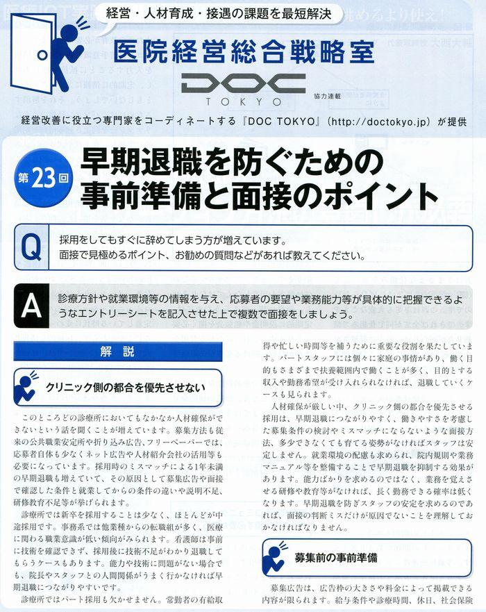 ブログDOC2019-07-01.jpg