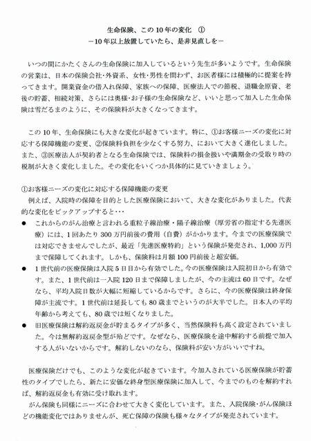 安川生保10年211-12-①.jpg