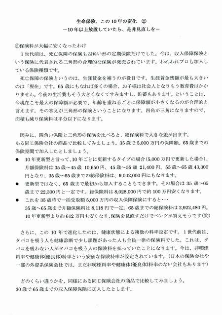 安川生保10年211-12-②-1.jpg