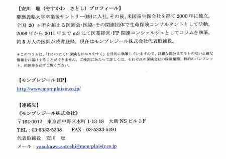安川生保10年211-12-③-2.jpg