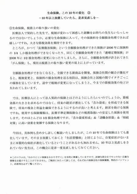安川生保10年211-12-③.jpg