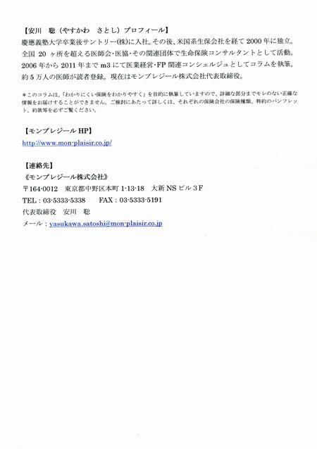 安川生保10年211-12.jpg