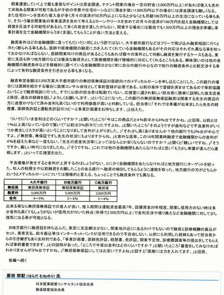 医楽座2121226-9前1.jpg