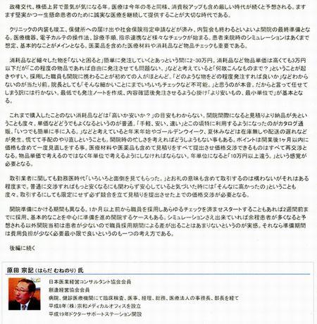 医楽座21301-12前編集済.jpg
