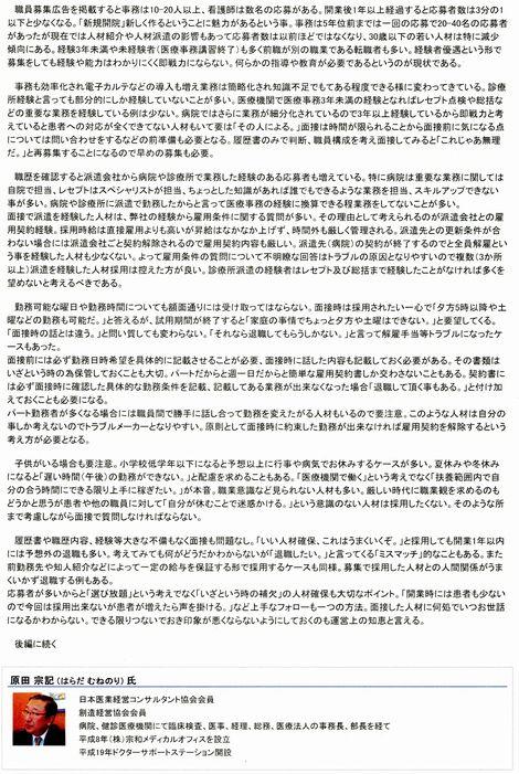 医楽座21302-14前編編集済.jpg