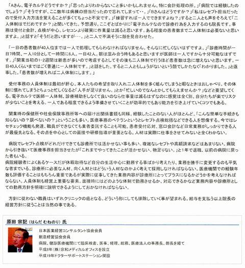 医楽座21303-15後編編集済.jpg