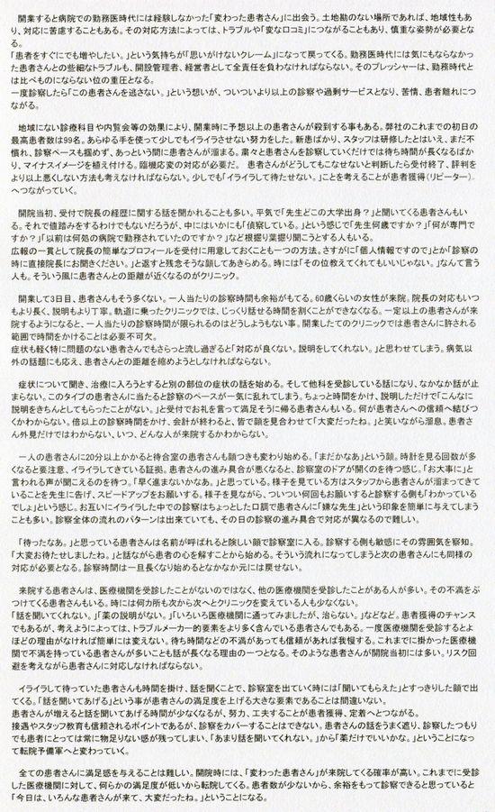 医楽座306-17-1編集済.jpg