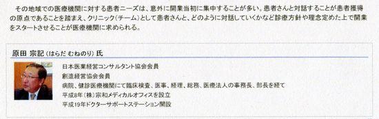 医楽座306-17-2編集済.jpg