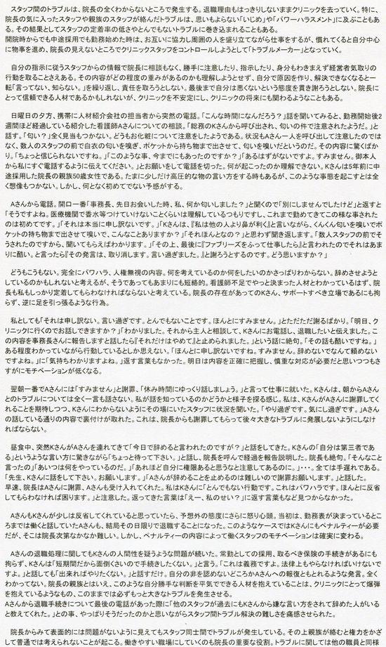 医楽座306-18-1編集済.jpg