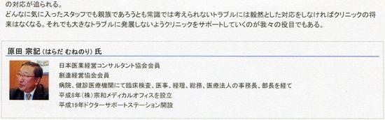 医楽座306-18-2編集済.jpg