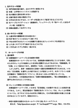 医師会HPガイドライン_ページ_1.jpg