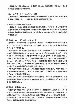 医師会HPガイドライン_ページ_2.jpg