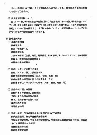 医師会HPガイドライン_ページ_3.jpg