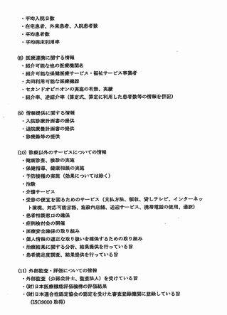 医師会HPガイドライン_ページ_5.jpg