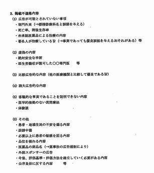 医師会HPガイドライン_ページ_6A.jpg