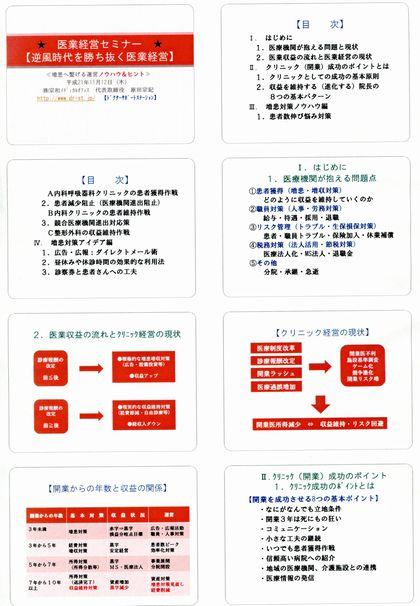 医師協セミナー大阪209.11.12..jpg