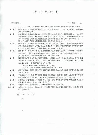 医師紹介基本契約書.jpg