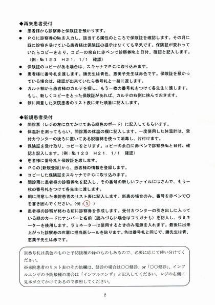 医事パートマニュアル.jpg