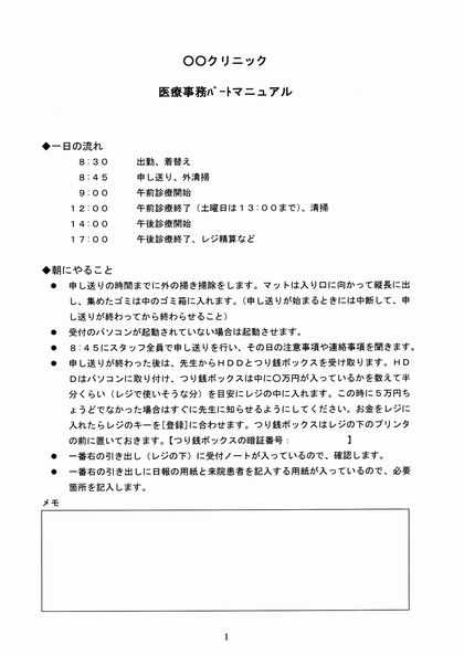 医事パートマニュアル1.jpg
