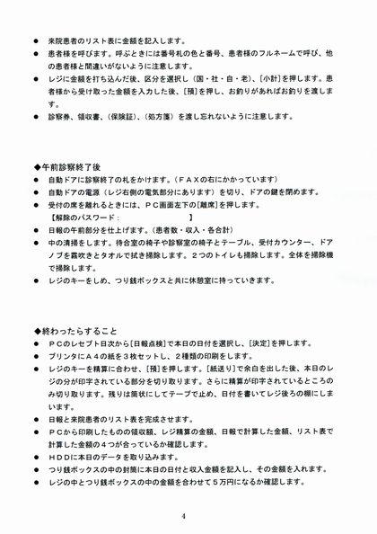 医事パートマニュアル4.jpg